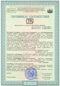 """Сертификат ООО """"Белнерудмаркет"""""""